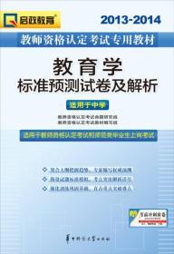 2013-2014启政教育·教师资格认定考试专用教材:教育学标准预测试卷及解析(适用于中学)