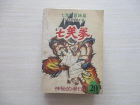 七龙珠姐妹篇 七笑拳【20】神秘的拳印平【433】
