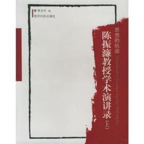 陈振濂教授学术演讲录:思想的轨迹