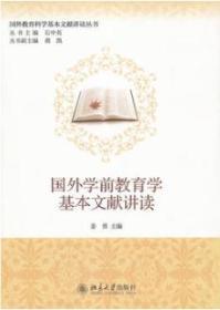 【全新正版】国外学前教育学基本文献讲读