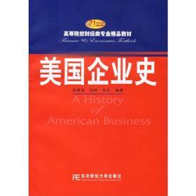 美国企业史
