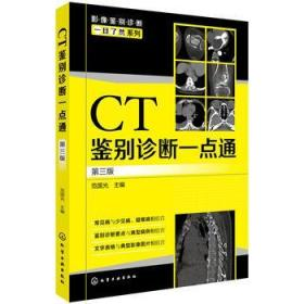 CT鉴别诊断一点通