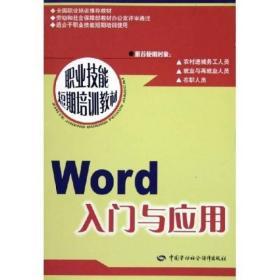 WORD入门与应用/职业技能短期培训教程马力