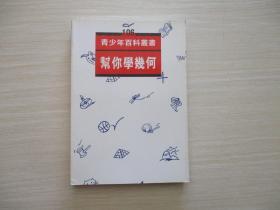 青少年百科丛书:帮你学几何    061