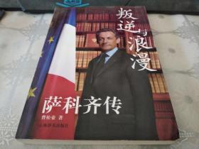 叛逆与浪漫萨科齐传(签赠本)