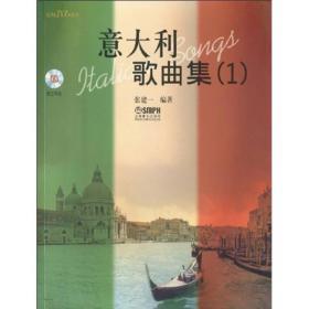 美声&JYZ&系列:意大利歌曲集1