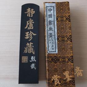 静庐珍藏 90年代徽欽曹素功六世孙4两134g超贡烟老墨旧墨锭N94