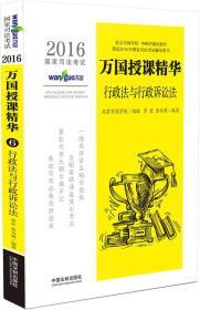 2016国家司法考试万国授课精华行政法与行政诉讼法