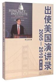 出使美国演讲录2005-2010(第二版)
