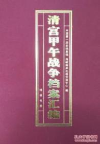 《清宫甲午战争档案汇编》 全50册