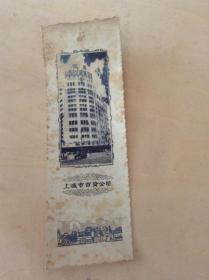 上海市百货公司 书签一枚