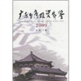 广东台商投资年鉴(2009)