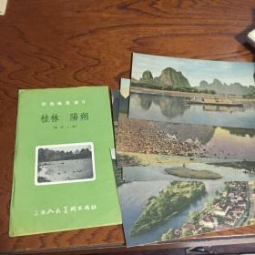 1956年彩色风景画片—— 桂林 阳朔 每套6张,私藏品好