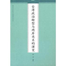 台湾政治转型与两岸关系的演变