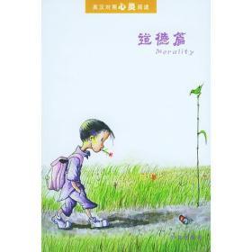 【疯狂抢】英汉对照心灵阅读(道德篇)