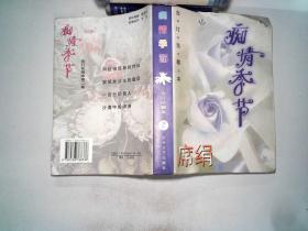 痴情季节:合订珍藏本 2 书边有笔记