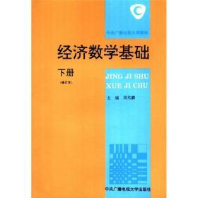 中央广播电视大学教材:经济数学基础(下册)(修订本)
