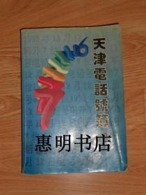 天津电话号簿(1993)(本期号簿是本市电话实行七位号码制的第一本电话号簿)[16开 馆藏书]