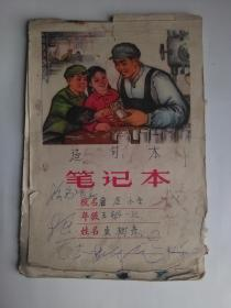 文革中的 课堂笔记本 (汶上县辛店鹿庄小学)