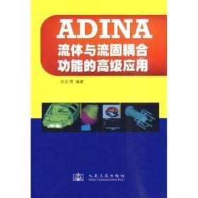 ADINA流体与流固耦合功能的*应用