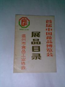 首届中国食品博览会展品目录 (温州市食品工业协会)