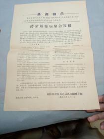文革农业文献宣传布告:防治矮缩病紧急警报(8开有最高指示)