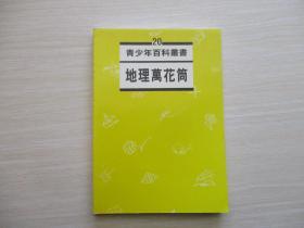 青少年百科丛书:地理万花筒 【061】