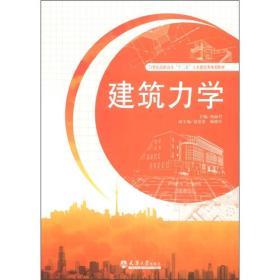 """21世纪高职高专""""十二五""""土木建筑类规划教材:建筑力学"""