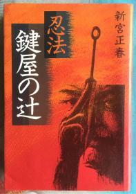 日文原版书 《忍法键屋の辻》(关于日本忍术忍者的著作)