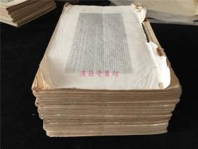 20年代日本汉诗社月刊《诗林》(第16~36期计21本合订),聚众多汉诗人于旗下,1920~1921年期间出版。孔网惟一。二战前的汉诗社刊之一,后,日本汉诗亡