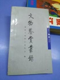 文物鉴赏丛录-陶瓷(二)/BT (外来之家)