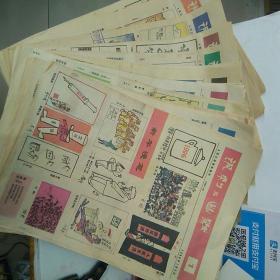 老报纸      人民日报漫画增刊   《讽刺与幽默》  1986年1-24期全