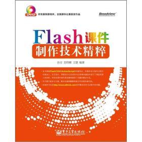 Flash课件制作技术精粹孙方苏仰娜王慧电子工业出版社9787121169519