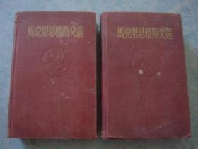 《马克思恩格斯文选》全两卷 硬精装 小16开 1214页 1955年版 正版书 私藏 书品如图