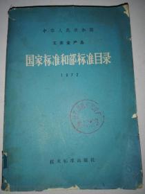 中华人民共和国工农业产品国家标准和部标准目录1972(馆藏)