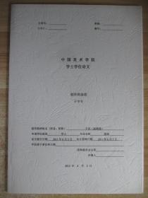 中国美术学院学士学位论文 创作的态度