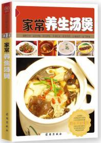 家常养生汤煲