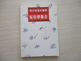 青少年百科丛书:帮你学集合    061
