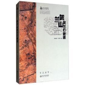 贺兰山岩画保护研究工程丛书:贺兰山贺兰口岩画
