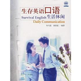 生存英语口语-生活休闲