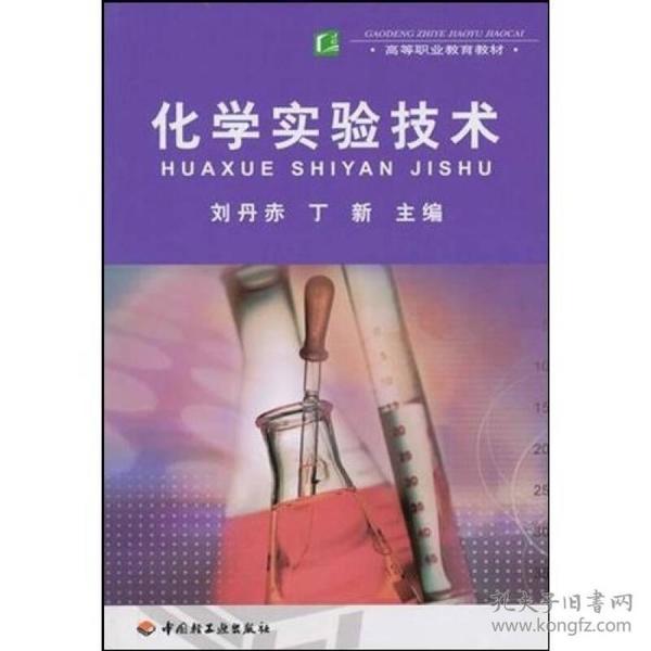 化学实验技术