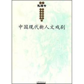 中国现代新人文戏剧