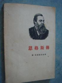《恩格斯传》苏.叶.斯捷潘诺娃著 人民出版社 1961年1版1印 正版书 私藏 书品如图