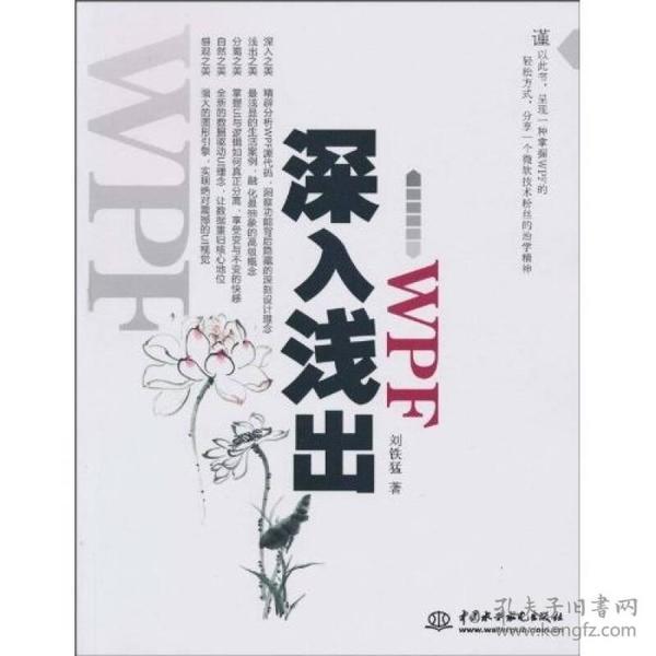 """深入浅出WPF:CSDN最火爆专家博主""""水之真谛""""心血结晶"""
