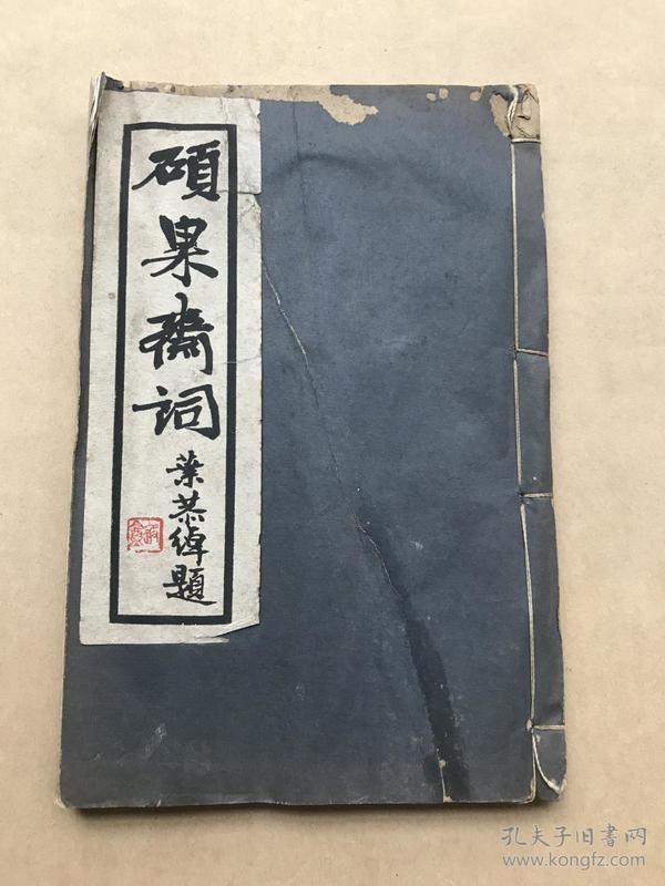 硕果斋词(32开线装一册全,1933年白宣铅印本),崇明施祖皋著,前带作者小影,叶恭绰题签。