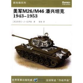 美军M26/M46潘兴坦克1943-1953