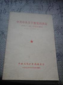 中共中央关于整党的决定 中共十二届二中全会通过