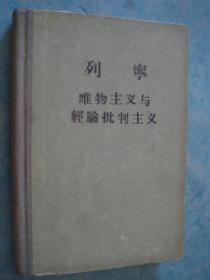 《列宁唯物主义与经验批判主义》硬精装 人民出版社 1956年1版4印 正版书 私藏 书品如图