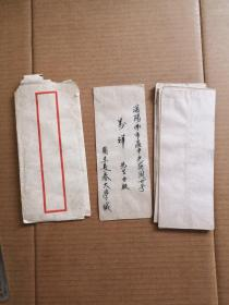 民国老信封10张合售,详情见图