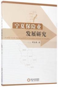宁夏保险业发展研究